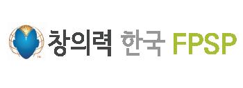창의력 한국 FPSP